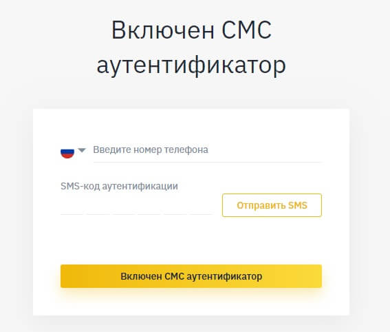 Binance смс аутентификатор